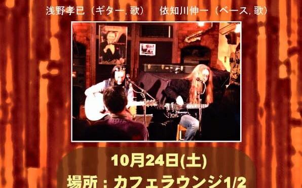 風人堂プレゼンツ『あさいち』ライブ!