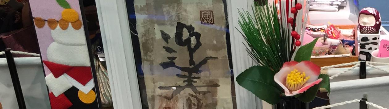 風人「依知川伸一」による書家 作品情報サイト「風人堂」