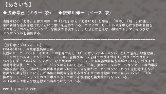 四街道『スタジオさゆ』にて「あさいち」LIVE!