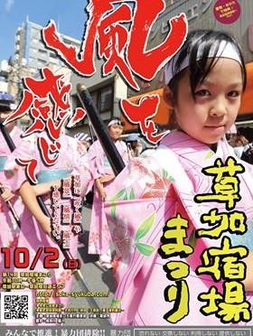 風! 草加宿場祭10月2日