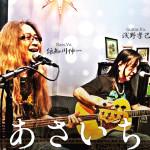 あさいち恋するライブ♪11/13
