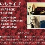 第五回 依知川伸一展 4月8-9日